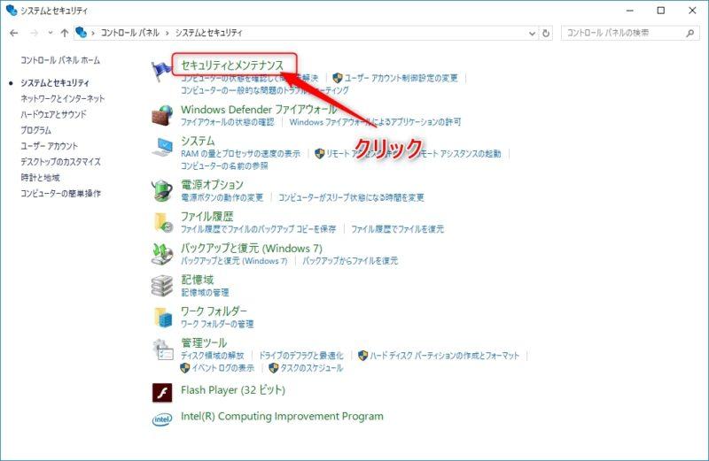 Windows10のシステムとセキュリティ画面