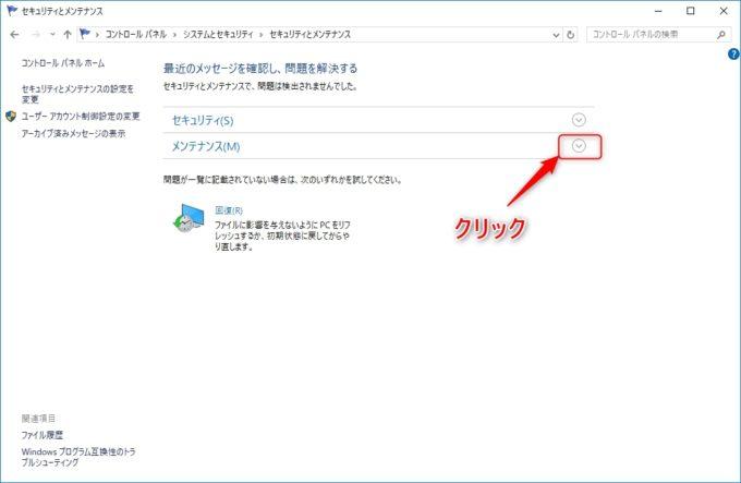 Windows10のセキュリティとメンテナンス画面