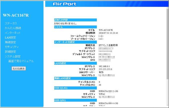 i-oデータ製Wi-fi(無線LAN)ルーターの設定画面