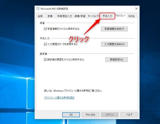 Microsoft IMEの詳細設定画面