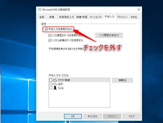 Windows10の予測変換機能を無効にする