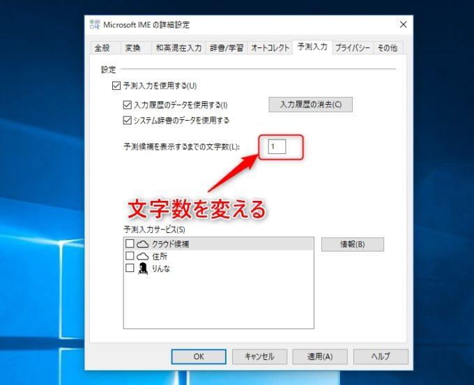 Windows10の予測変換機能を使いやすく設定する