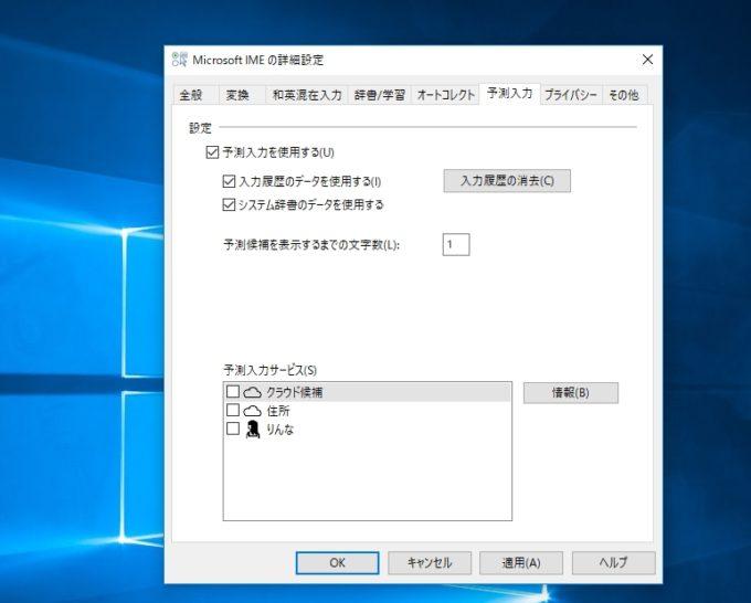 Microsoft IMEの予測入力画面