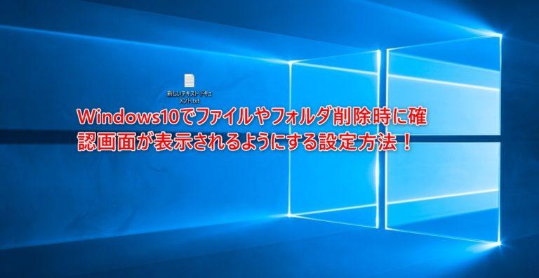 Windows10でファイルやフォルダ削除時に確認画面が表示されるようにする設定方法!