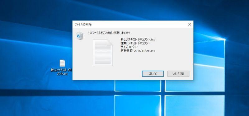 Windows10でのファイルやフォルダ削除時の確認画面