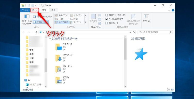 エクスプローラーでファイル削除時の確認メッセージ表示設定