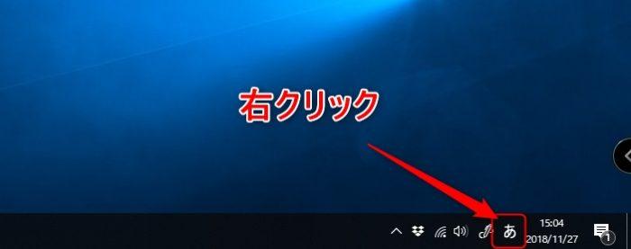 WindowsのIMEオプションを表示