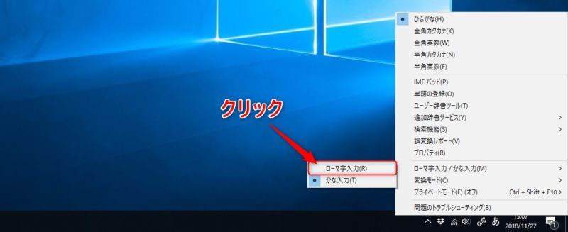 Microsoft IMEのオプション上で文字入力方式を切り替える