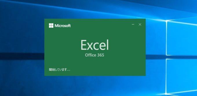 Microsoft Office 365 Soloが何ビット版のアプリで動作しているか確認する方法でExcelを立ち上げる