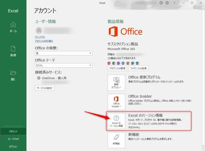 Microsoft Office 365のアカウント情報画面