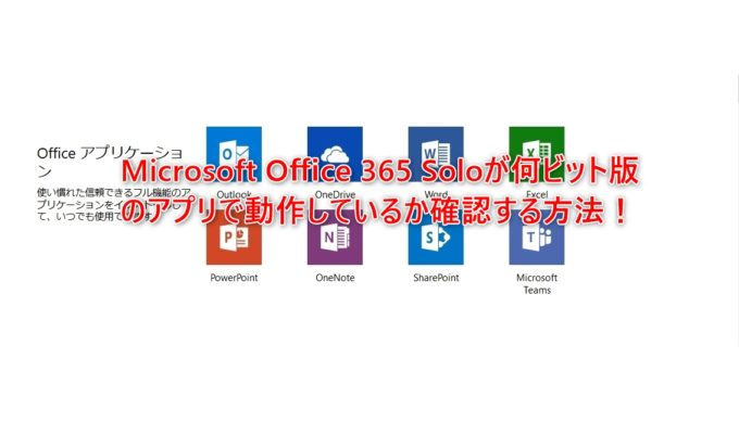 Microsoft Office 365 Soloが何ビット版のアプリで動作しているか確認する方法!
