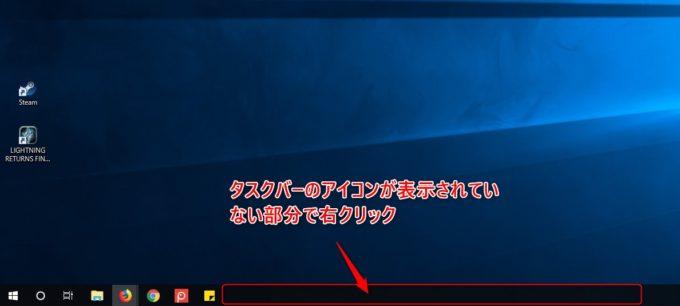Windows10のタスクバー上からタスクマネージャーを起動