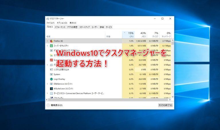 Windows10でタスクマネージャーを起動する方法!