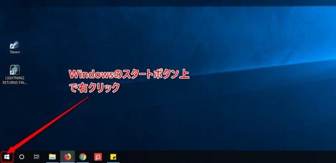 Windows10のスタートボタンからタスクマネージャーを起動