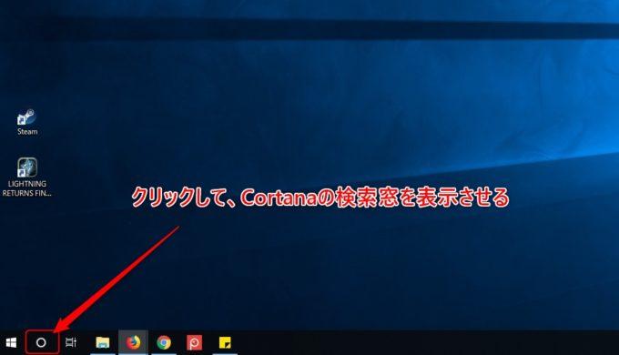 Windows10のCortana(コルタナ)をクリックして検索窓を表示
