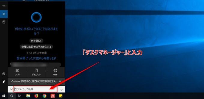 Cortanaの検索窓にタスクマネージャーと入力