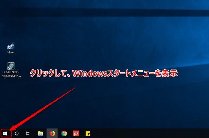 Windows10のスタートメニューを表示