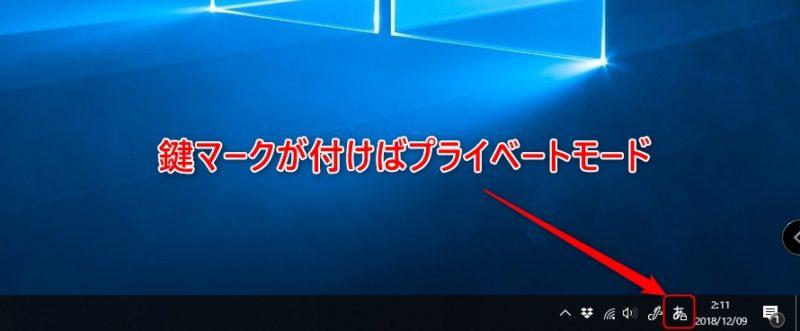 IMEのプライベートモードオン時には鍵アイコンが表示される