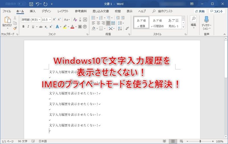 Windows10で文字入力履歴を表示させたくない!