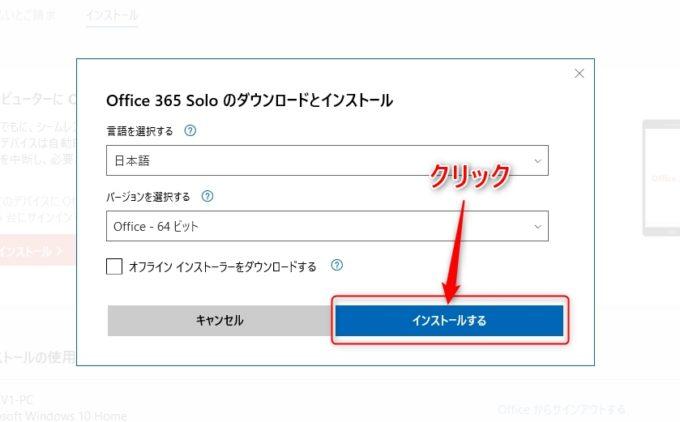 Office365 64ビット版をダウンロード