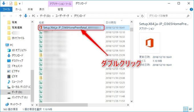 ダウロードフォルダ内のOffice365 Soloインストーラーをダブルクリック