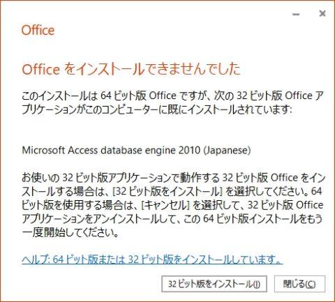 Office365 Soloのインストールに失敗
