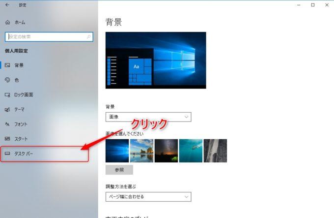 Windows10の個人用設定画面
