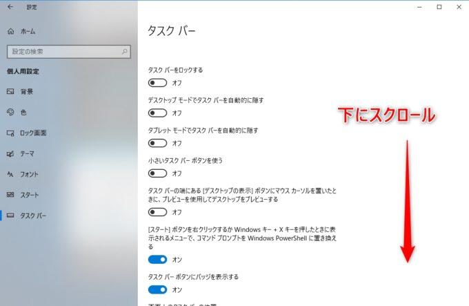タスクバーの設定画面