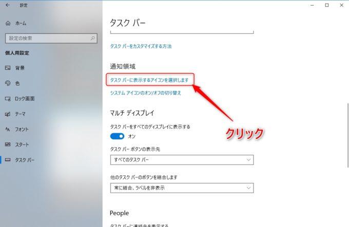 Windows10のタスクバー設定画面