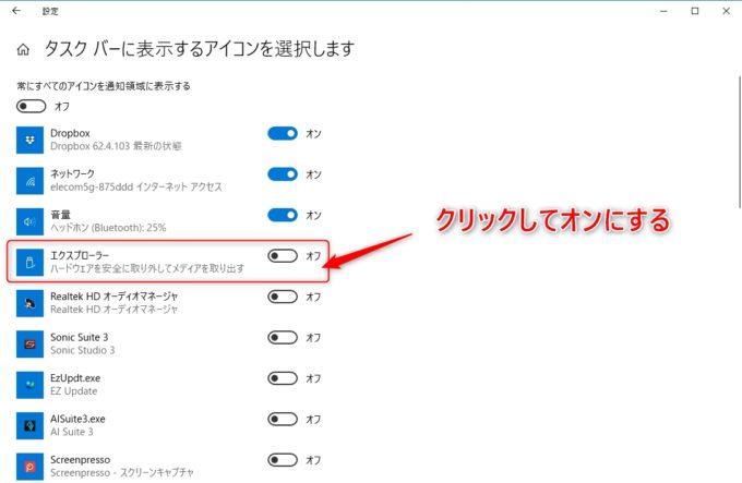 タスクバーに表示させるアイコン選択画面