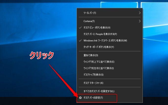 Windows10でタスクバーのコンテキストメニューを表示