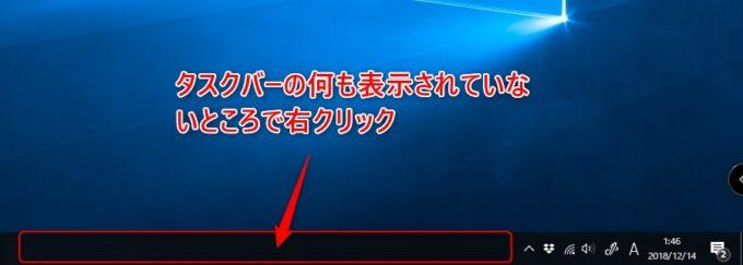 Windows10のタスクバーでアイコンが表示されていない部分をクリック
