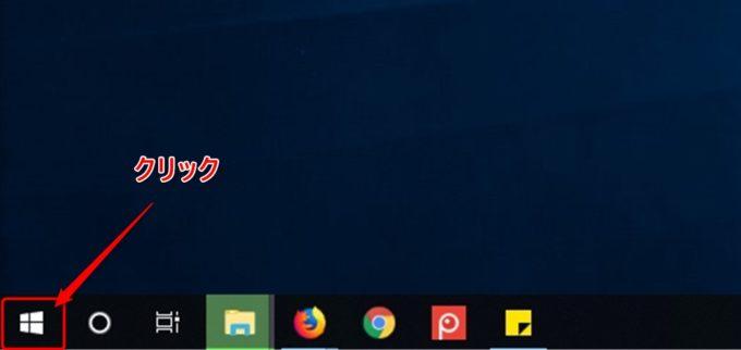 Windows10のスタートボタンをクリック