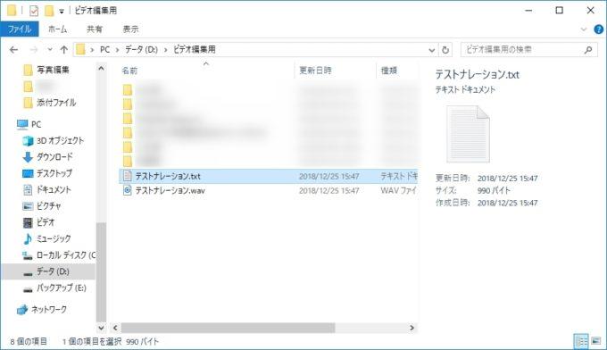 「かんたん!AITalk3」の音声ファイルの保存