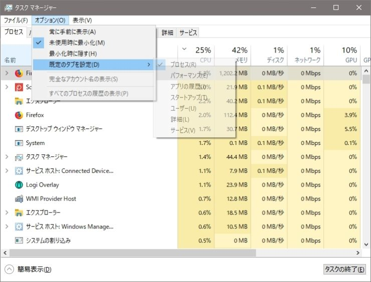 Windows10 May 2019 Update(1903)から、標準で開くタブを指定出来るように