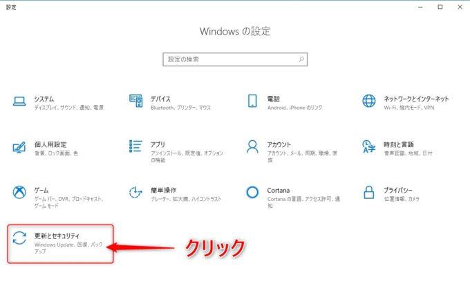 Windows10の設定画面を表示