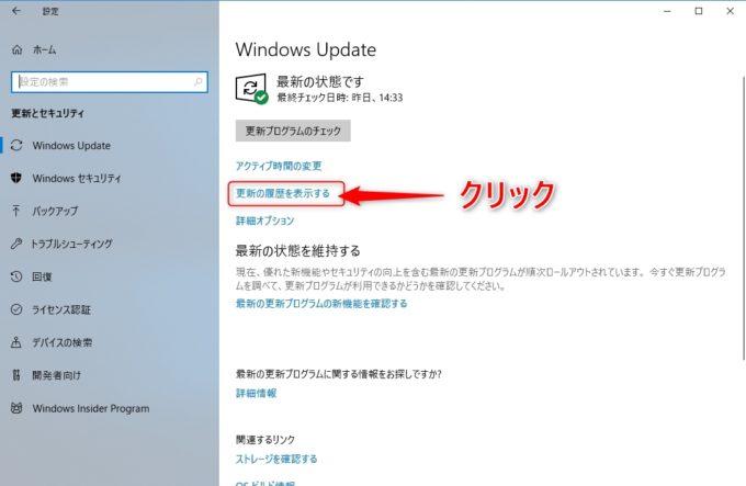更新とセキュリティ設定画面を表示