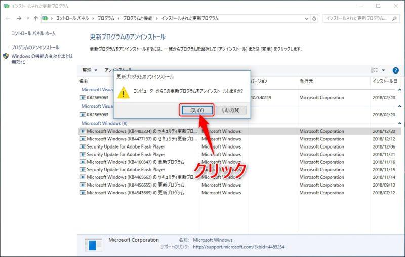 更新プログラムのアンインストールの確認画面