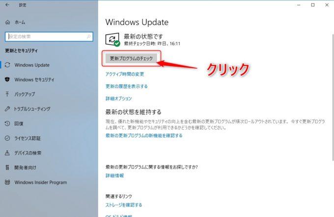 WindowsUpdate画面で更新プログラムのチェック