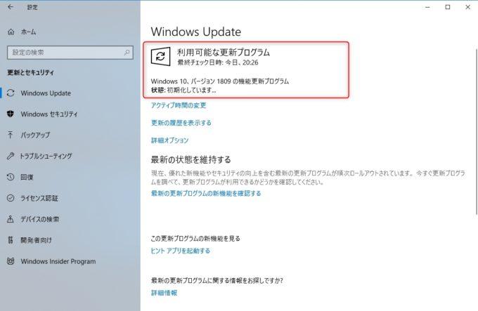 Windows Updateで更新プログラムの確認