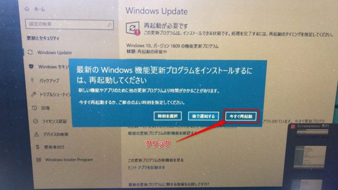 Windows10のメジャーバージョンアップ後の再起動画面