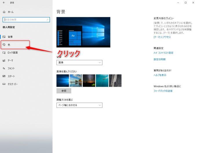 個人用設定画面から色設定画面を表示させる