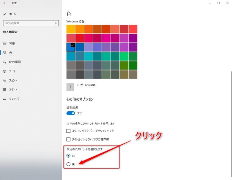 既定のアプリモードの色を変更する