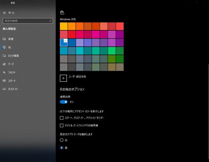 Windows10のダークモードでアプリの配色が黒に変化