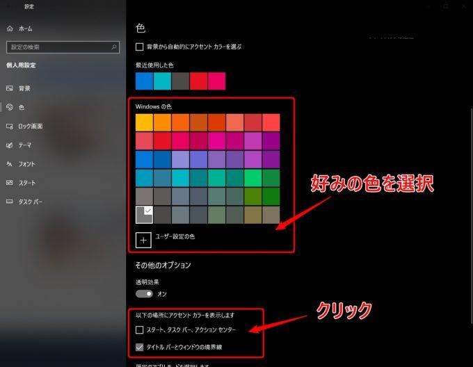 Windowsのアクセントカラーを変更