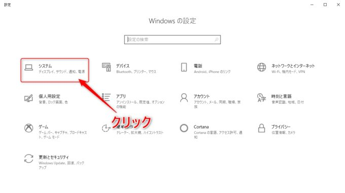 Windows10のシステム設定画面を表示する