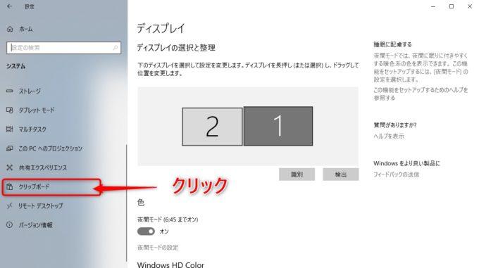 システム設定画面内のクリップボード設定を表示
