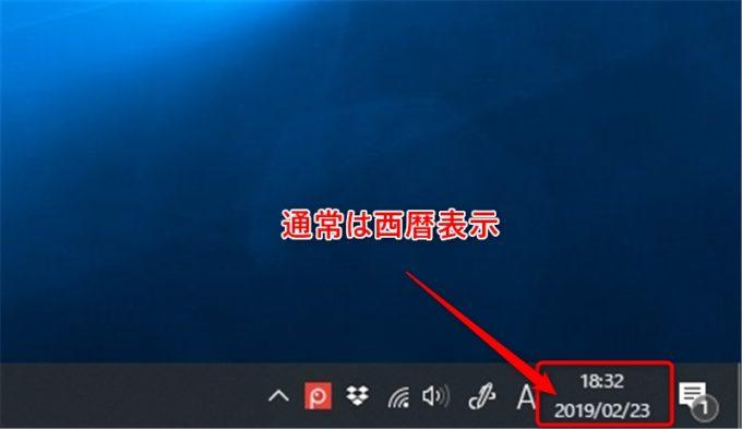 Windows10の日付表示はデフォルトだと西暦表示