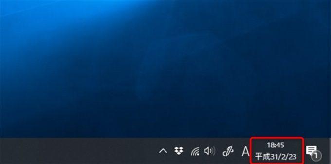 Windows10のタスクバー上の日付を和暦表示に変更する設定方法!