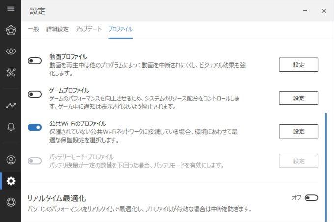 「ZEROスーパーセキュリティ」でのプロファイル設定